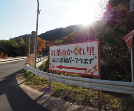 嵐山高雄パークウエイ